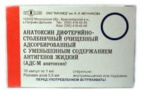 АДС-М анатоксин